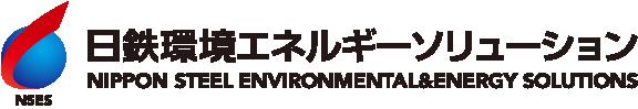 NSES日鉄環境エネルギーソリューション株式会社